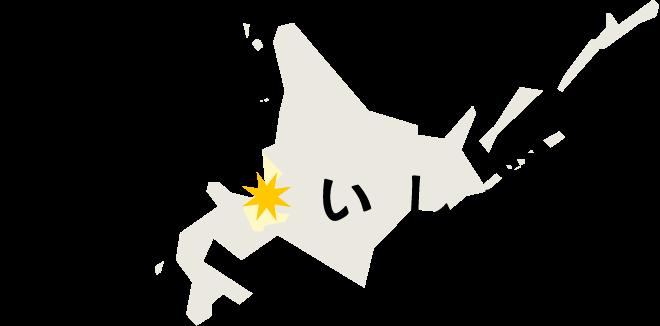 掲載情報【きらり☆いしかり】